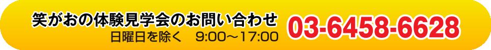 体験見学会のお問い合わせ 平日9:00〜18:00 03-3635-0606